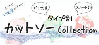 0708sentaku_1.jpg