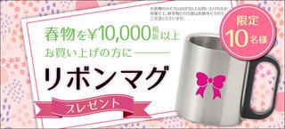 ribbon-mug200303-hon.jpg